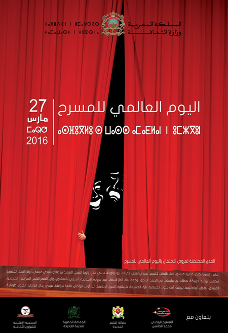 journ mond theatre20161