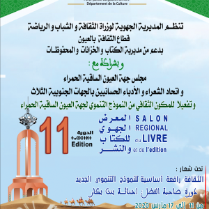 affiche-laayoune2020